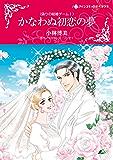 かなわぬ初恋の夢 偽りの結婚ゲーム (ハーレクインコミックス)