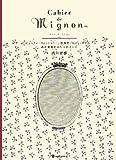 Cahier de Mignon―ビューティ・ファッション・一日旅行・カフェ・ホテル…酒井景都のおしゃれノート (MARBLE BOOKS)