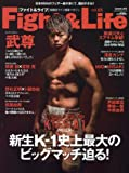Fight&Life(ファイト&ライフ) (Vol.65)