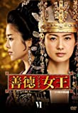 [DVD]善徳女王 DVD-BOX VI <ノーカット完全版>