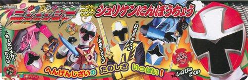 Shuriken Squadron nine nine chairs issenn! Ichigeki! Special! Naruto ninnpou Butterfly (Kodansha TV book)