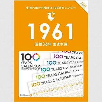 年 生まれ 1961