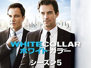 ホワイトカラー シーズン5