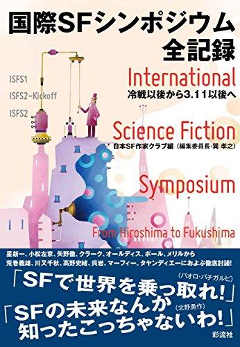 国際SFシンポジウム全記録: 冷戦以後から3・11 以後へ