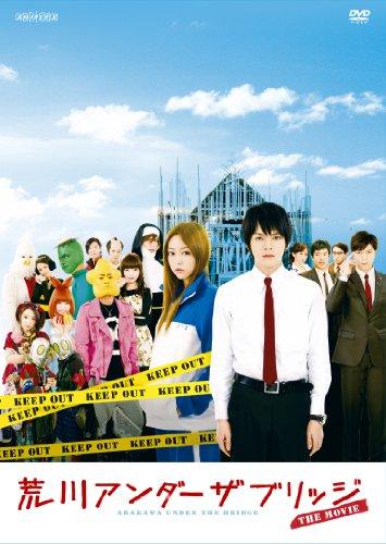 Japanese Movie - Arakawa Under The Bridge The Movie Standard Edition [Japan DVD] ANSB-50015