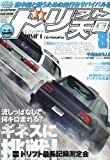 Japan Drift Tengoku 2011.8 August Japanese Car Magazine JDM Drift
