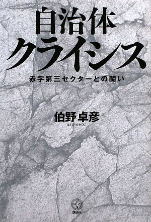 自治体クライシス 赤字第三セクターとの闘い (講談社BIZ)
