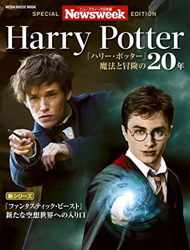 ニューズウィーク日本版特別編集  『ハリー・ポッター』 魔法と冒険の20年 (MEDIA HOUSE MOOK)