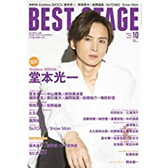 BEST STAGE 最新号 サムネイル