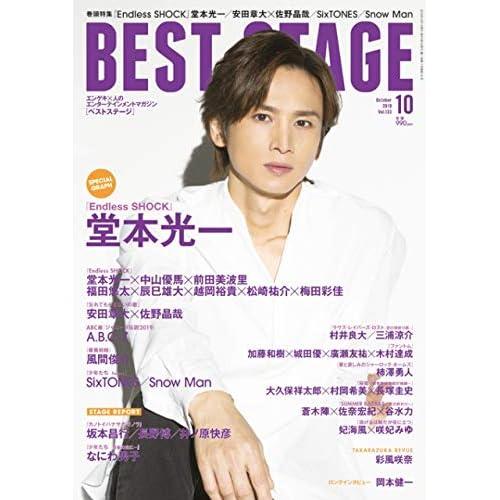 BEST STAGE 2019年10月号 表紙画像