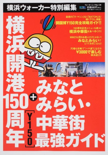 150th anniversary + Minato Mirai, Chinatown strongest guide Yokohama (Walker Mook 139) (2009) ISBN: 4047218103 [Japanese Import]