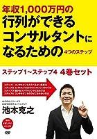 年収1,000万円の行列ができるコンサルタントになるための4つのステップ ステップ1~ステップ4 4巻セット [DVD]