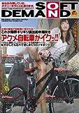 これが限界ギリギリ露出街中潮吹き アクメ自転車がイクッ!! [DVD]