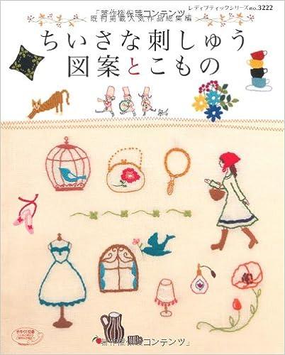 「刺繍編」Amazonのkindle版で楽チンに手芸雑誌を読もう!