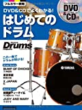 DVD&CDでよくわかる! はじめてのドラム (DVD、CD付き) (リズム&ドラム・マガジン) (リズム&ドラム・マガジン)