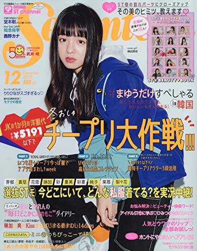 Seventeen セブンティーン 最新号 表紙画像