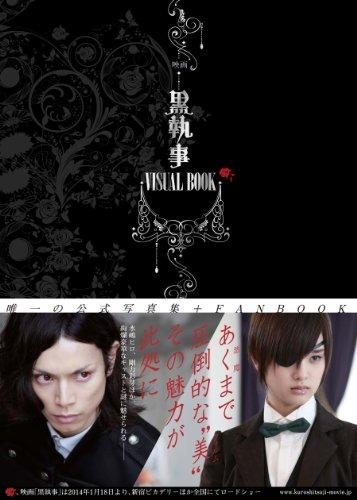 映画「黒執事」VISUAL BOOK (ファンブック)