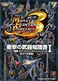 Weapon knowledge manual for Monster Hunter Portable 3rd shock <1>