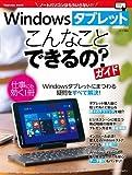 Windowsタブレット「こんなことできるの?」ガイド (インプレスムック)