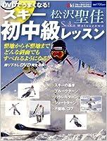 DVDでうまくなる! スキー初中級レッスン (ブルーガイド・グラフィック)