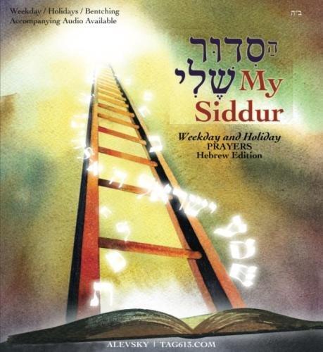 my-siddur-hebrew-edition-weekday-holiday-selected-prayers-hebrew-edition