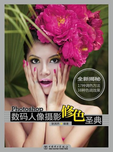 Genuine new Photoshop repair color digital portrait photography Sacred Genghong Jie China Electric Power Press 9787512339095(Chinese Edition)