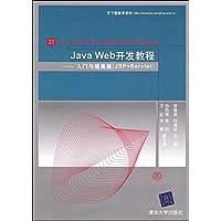 21世纪高等学校计算机专业实用规划教材•Java Web开发教程:入门与提高篇(JSP+Servlet)