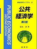 公共経済学 (新経済学ライブラリ)