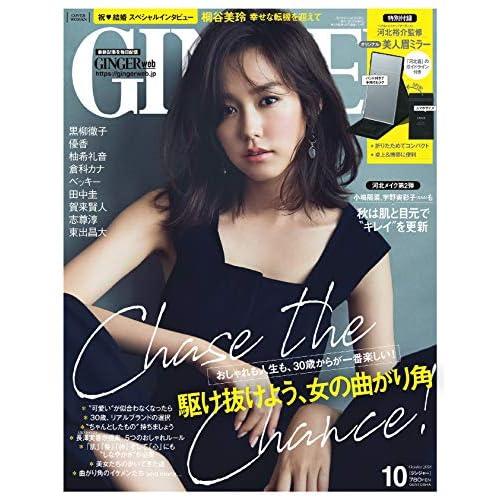 GINGER 2018年10月号 画像