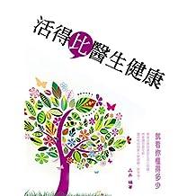 活得比醫生健康!就看你懂得多少! (Chinese Edition)