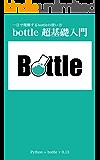 1日で理解するbottleの使い方 bottle超基礎入門: bottle v0.13
