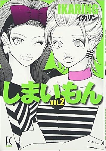 しまいもん 2 (Feelコミックス) ...