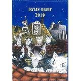 猫のダヤン 手帳 2019 BABY DAYAN version