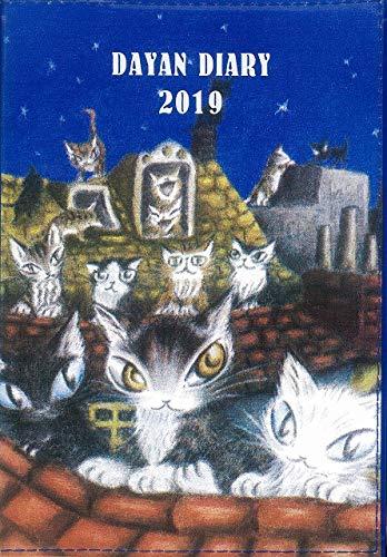 猫のダヤン 手帳 2019 BABY DAYAN version 画像