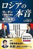 ロシアの本音 プーチン大統領守護霊 vs.大川裕太 (OR books)