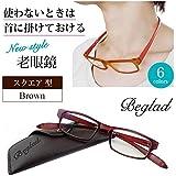 【使わない時は首に掛けられる おしゃれな老眼鏡(ケース付)】BGE1016ブラウン スクエアタイプ メガネチェーン不要