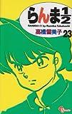 Ranma 1/2, Vol. 23 (Shinsouban) (Japanese Edition)