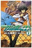 Mobile Suit Gundam 00 1 (Kadokawa Comic Ace 146-4) (2008) ISBN: 404715041X [Japanese Import]