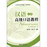 汉语高级口语教程(上册)(附盘)