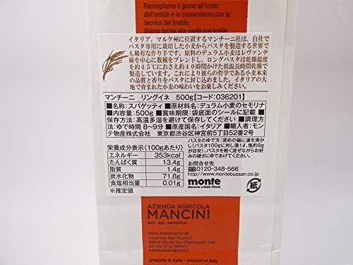 パスタマンチーニ社 リングイネ(トレネッテ) 500g イタリア産