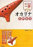 Okarina nyumon zemi : Hajime no ippo.