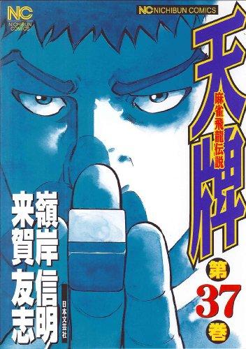 天牌 37―麻雀飛龍伝説 (ニチブンコミックス)