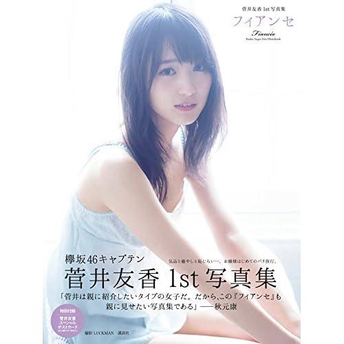 菅井友香 フィアンセ 表紙画像