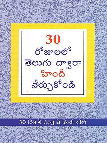 Learn Hindi in 30 days Through Telugu (Learn English In 30 Days Through Telugu)