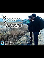 Kesennuma,Voices.5 東日本大震災復興特別企画〜2015 堤幸彦の記録〜