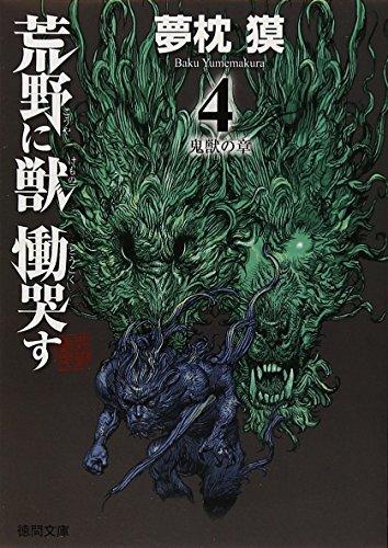 荒野に獣 慟哭す 4: 鬼獣の章 (徳間文庫)