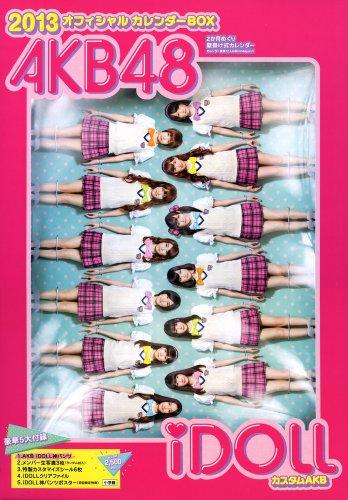 【Amazon.co.jp限定付録付き】AKB48オフィシャルカレンダーBOX2013iDOLL ([カレンダー])