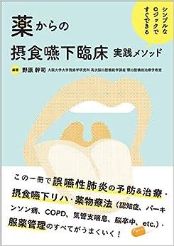 Book's Cover of シンプルなロジックですぐできる 薬からの摂食嚥下臨床実践メソッド (日本語) 単行本 – 2020/8/28