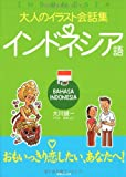 大人のイラスト会話集 インドネシア語