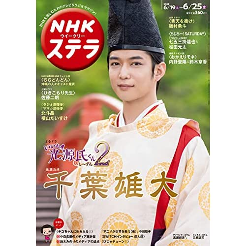 NHK ステラ 2021年 6/25号 表紙画像